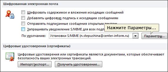 Настройки защиты электронной почты в Outlook