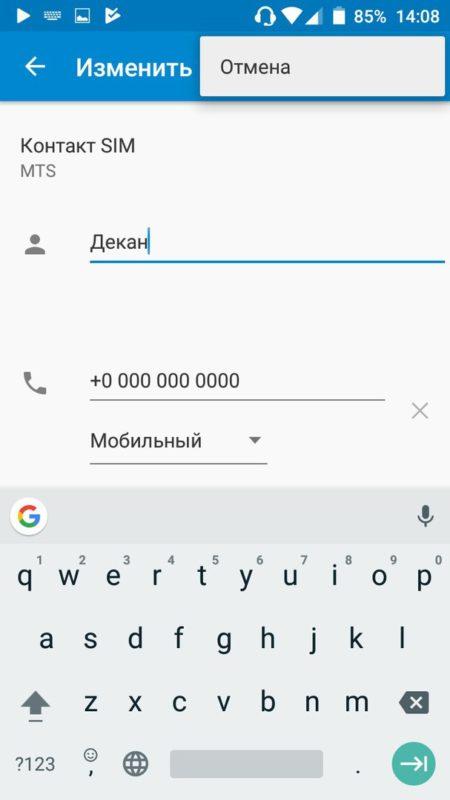 Невозможно добавить в чёрный список через Андроид