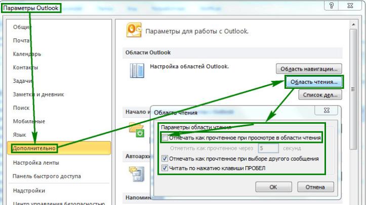 Отключение автопрочтения писем в Outlook