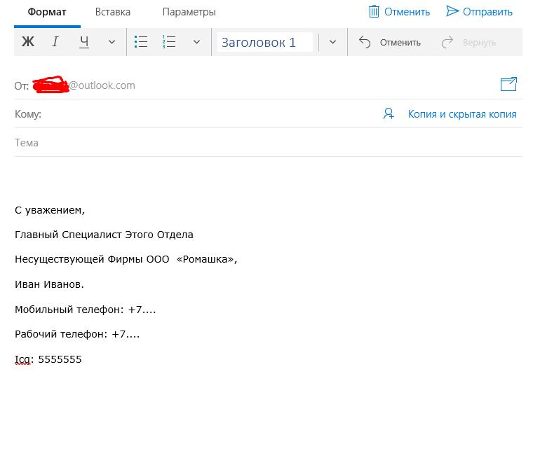 Окно письма в Outlook