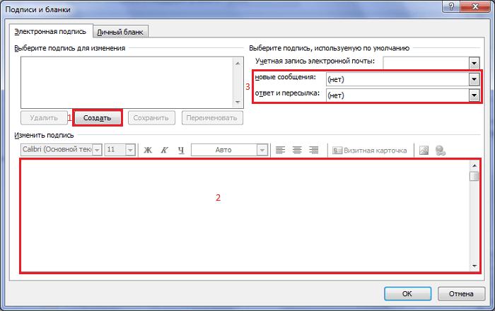 Ввод подписи в Outlook