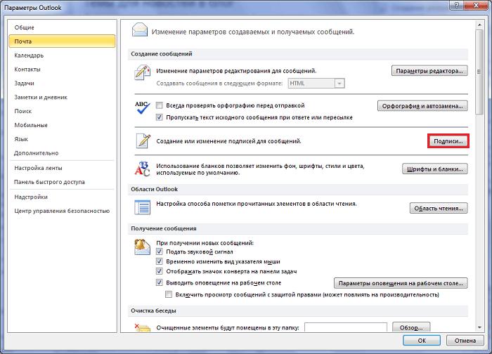 Параметры почты Outlook