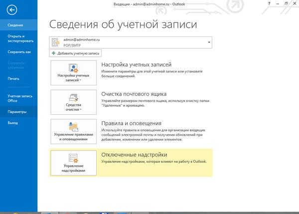 Outlook 2013, сведения об учётной записи