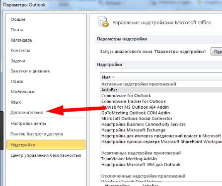 Переход к дополнительным параметрам Outlook