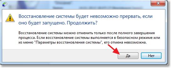 Повторное подтверждение восстановления Windows