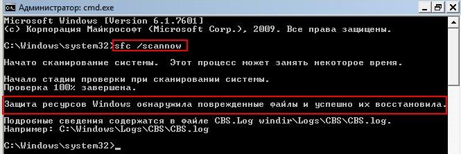 Проверка SFC нашла нерабочие файлы