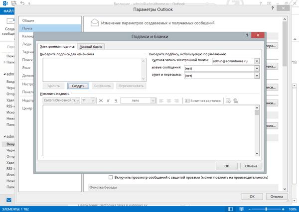Раздел подписи и бланки Outlook 2013