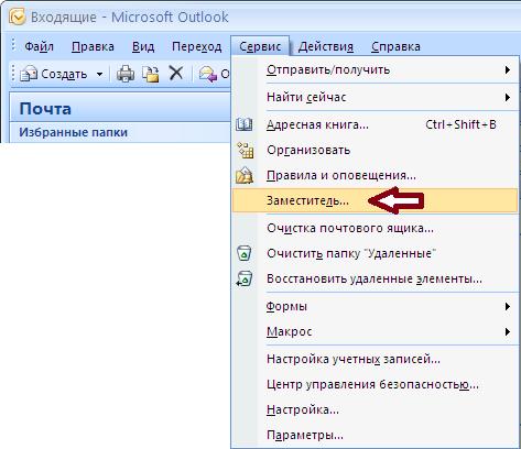 Сервис Заместитель в Outlook