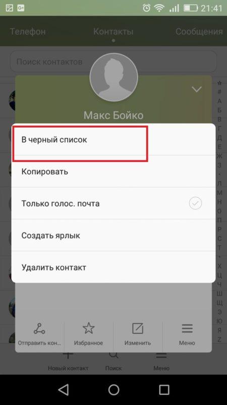 Скриншот «Меню»