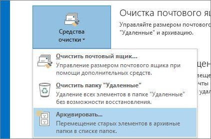 Средство очистки Outlook 2013