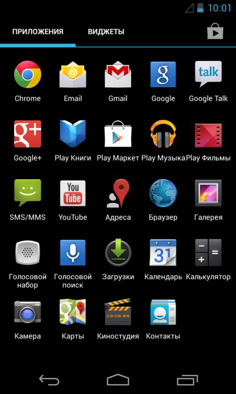 Стандартные приложения Android
