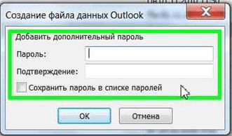 Установка пароля на файл в Outlook