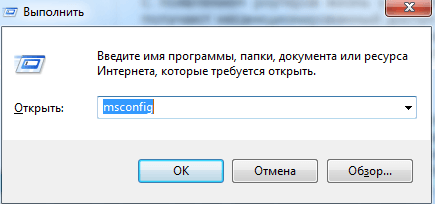 Утилита MSconfig