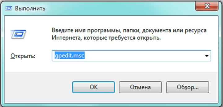 Выполнение команды «gpedit.msc»