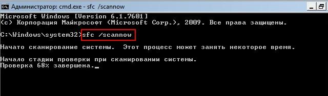 Запуск сканирования системы Windows
