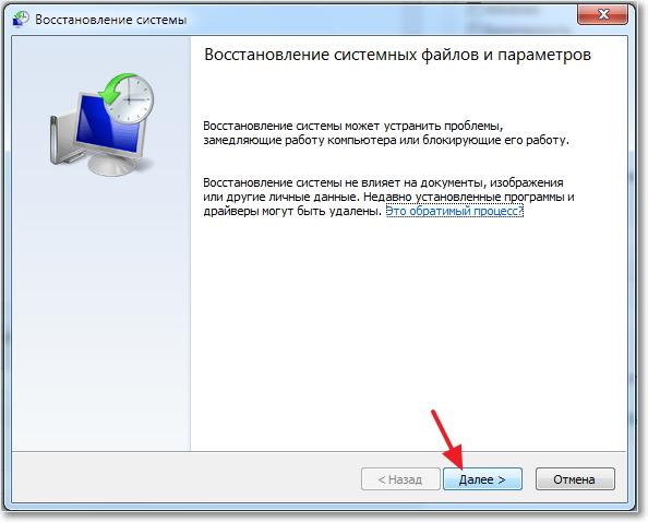 Запустилось «Восстановление системы» Windows