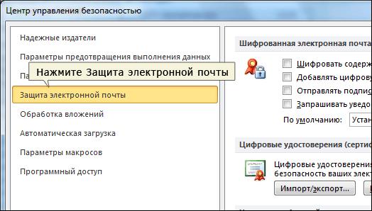 Защита электронной почты Outlook