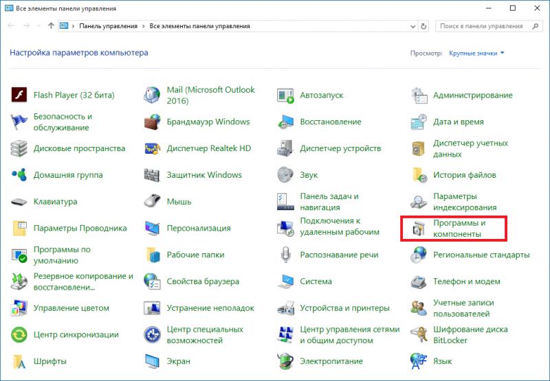 Раздел «Программы и компоненты» в «Панели управления» Windows 10