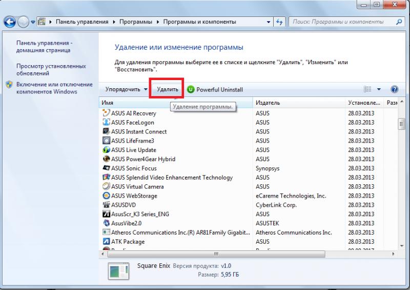 Кнопка «Удалить» в разделе «Программы и компоненты» Windows 7