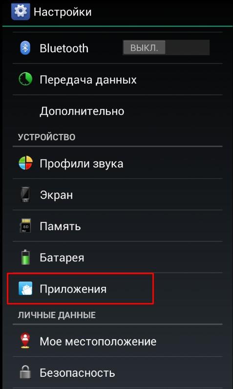 Пункт «Приложения» в настройках смартфона
