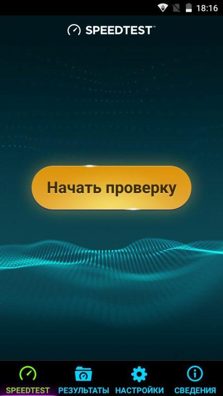 Мобильное приложение SpeedTest