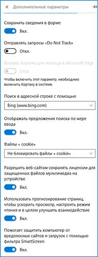 Настройка файлов cookie