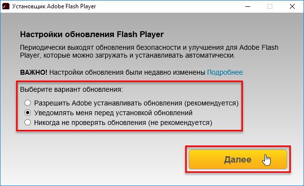 Установщик Adobe Flash Player