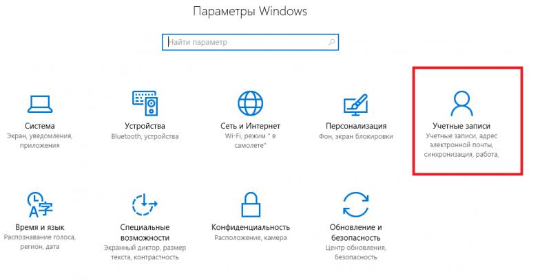 Учётные записи в Windows 10