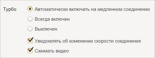 Турбо режим яндекса