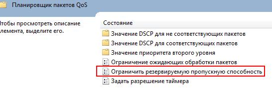Планировщик пакетов QoS