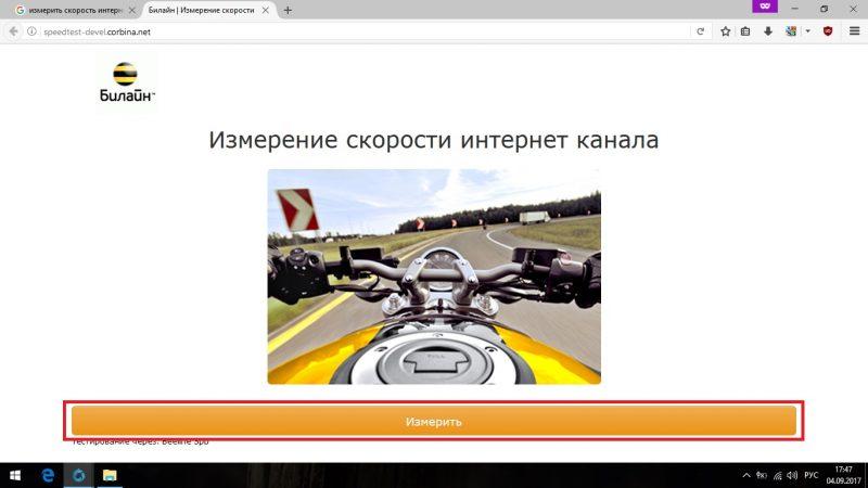 Проверка скорости от Билайн