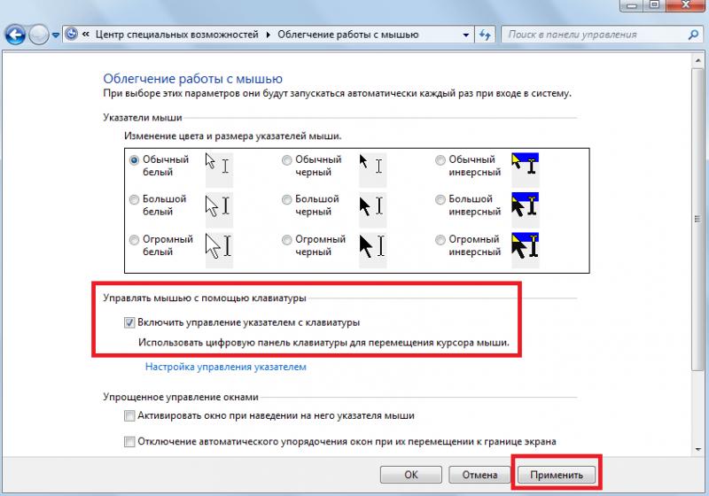 Пункт «Включить управление указателем с клавиатуры» в окне «Облегчение работы с мышью» Windows 7
