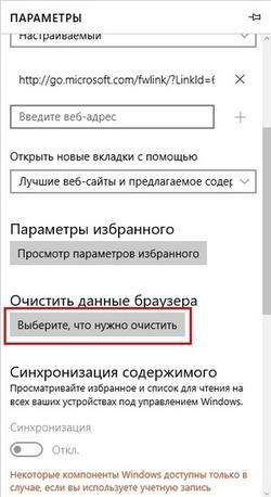 Очистка данных браузера