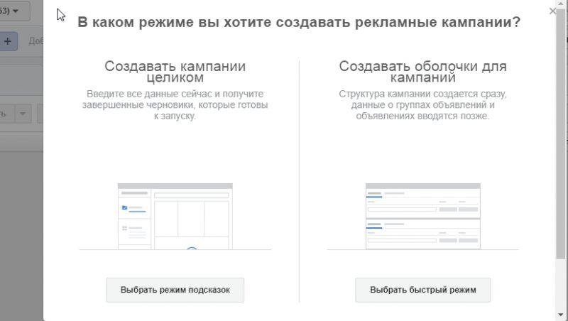 Окно выбора режима создания рекламной кампании в Facebook