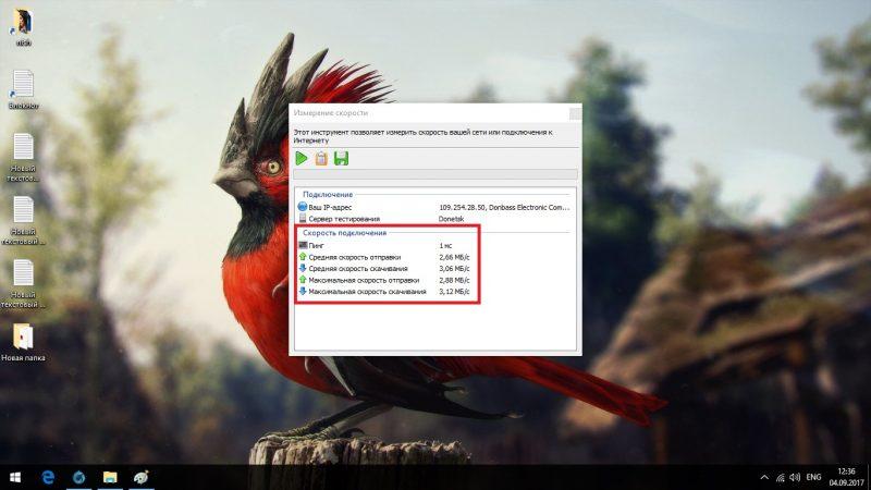 Результаты проверки скорости на NetWorx