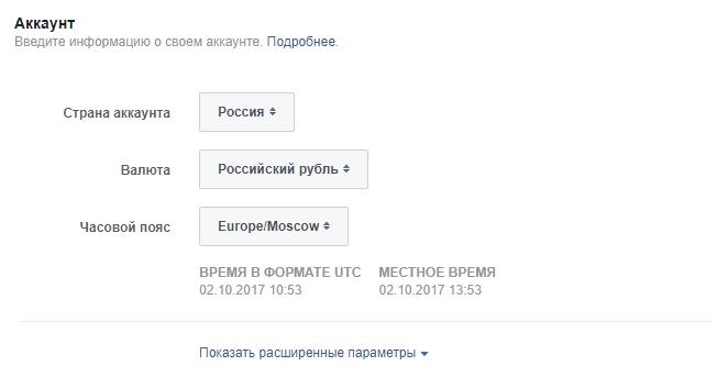 Выбор страны, валюты и часового пояса в рекламной кампании в Facebook