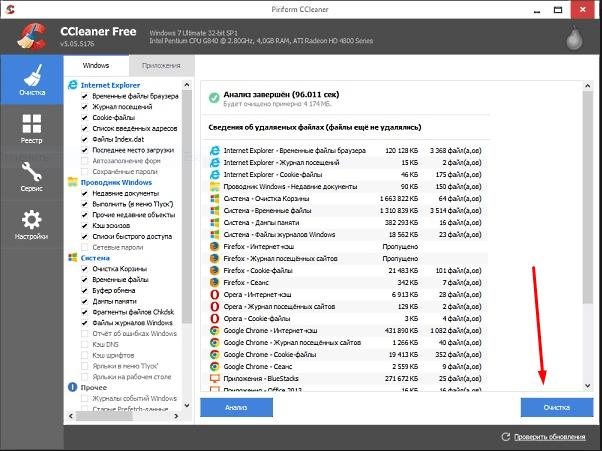 CCleaner, сведения об удаляемых файлах