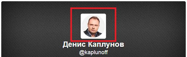 Фотография профиля в Twitter