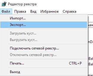 Экспорт параметров реестра