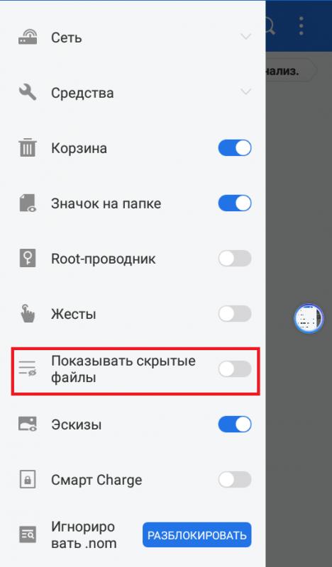 Переключатель «Показывать скрытые файлы» в «ES Проводник»