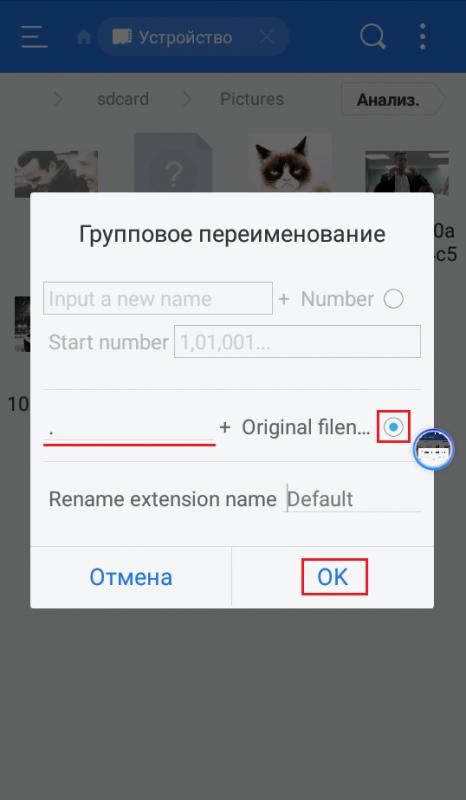 Окно «Групповое переименование» в «ES Проводник»