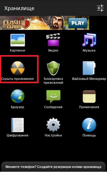 Кнопка «Скрыть приложения» в Hide It Pro