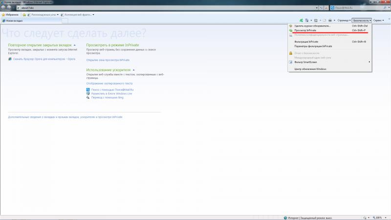Включение режима «Инкогнито» в Internet Explorer