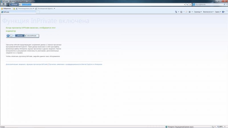 Активный режим «Инкогнито» в Internet Explorer