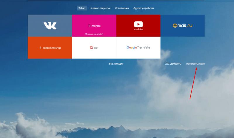 Изменение темы Яндекс браузера