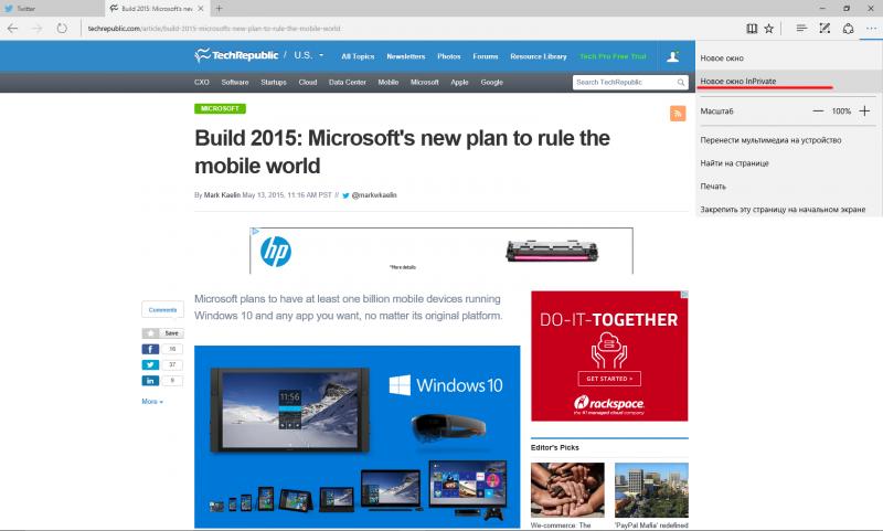 Включение режима «Инкогнито» в Microsoft Edge