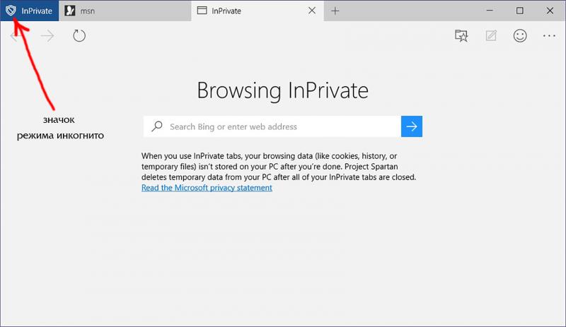 Активный режим «Инкогнито» в Microsoft Edge