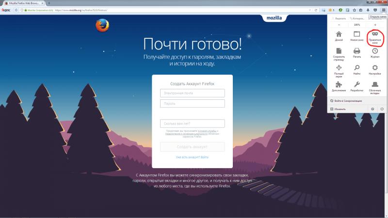 Включение режима «Инкогнито» в Mozilla Firefox