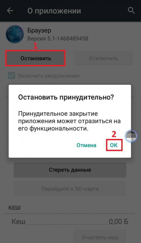 Кнопка «Остановить» во вкладке «О приложении»