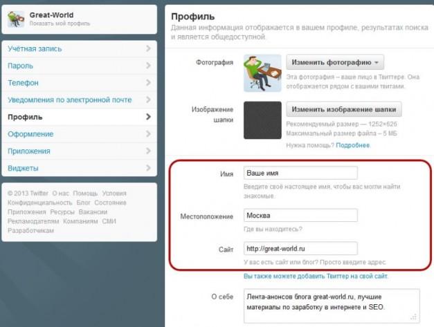 Настройки профиля Twitter